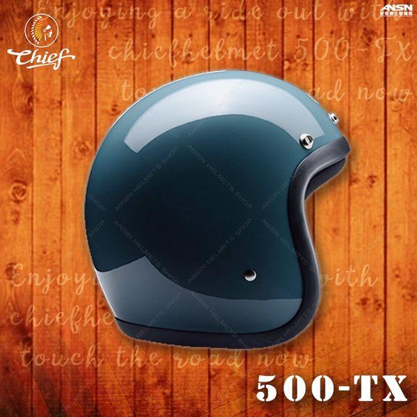 [中壢安信]CHIEF 美式 復古帽 500-TX 藍色 偉士牌 檔車 GOGORO 半罩 安全帽 500TX