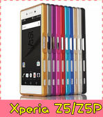 【萌萌噠】SONY Xperia Z5 / Premium 推拉式金屬邊框 後蓋簍空 免螺絲 保護框 保護套 手機套 手機殼
