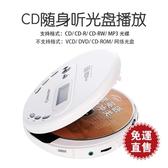 格雷迪cd機播放機便攜式光碟播放器學生聽英語的光盤播放器家用 全館免運