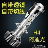 汽車LED燈 h4h7 led大燈自帶雙光透鏡超亮聚光強光汽車燈泡55瓦近光車燈通用 618大促銷