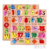 拼圖玩具數字母認數玩具1-2周歲3-4-5-6歲蒙氏早教益智力拼圖積木 海角七號
