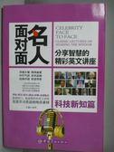 【書寶二手書T5/語言學習_PFS】名人面對面-分享智慧的精彩英文講座_科技新知篇_金利_簡體