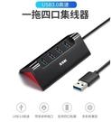 ssk飚王usb3.0一拖四口集線器臺式筆記本電腦分線器桌面多接口hub擴展功能 創意新品