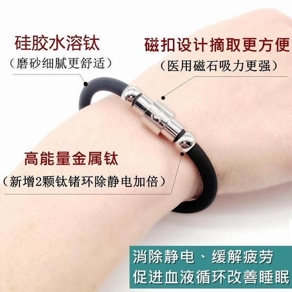 日本防靜電手環無繩男女款手腕帶無線能量平衡抗除人體靜電消除器 快速出貨