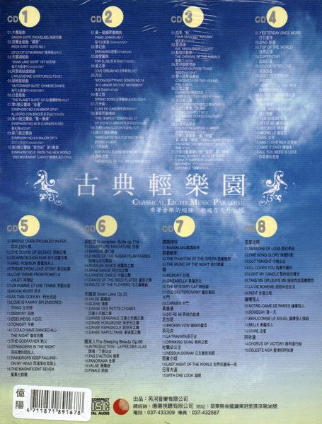 【停看聽音響唱片】【CD】古典輕樂園10CD