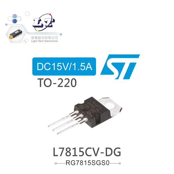 『堃喬』ST L7815CV-DG DC15V/1.5A 穩壓IC TO-220 雙規(dual gauge)『堃邑Oget』