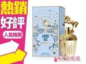 ◐香水綁馬尾◐ ANNA SUI 安娜蘇 童話獨角獸淡香水 香水分享瓶 5ml