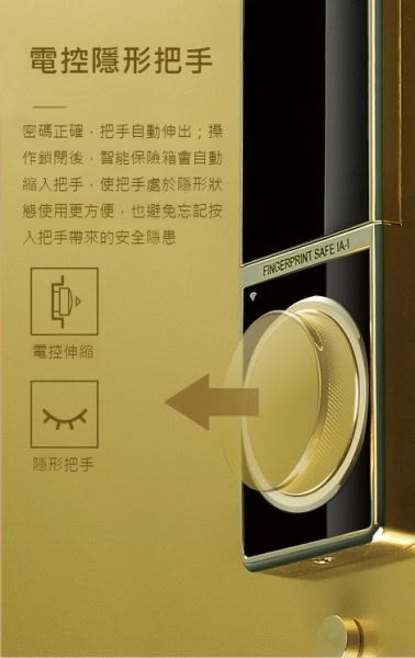 弘瀚科技@聚富凡爾賽系列頂級指紋密碼鎖保險箱/保險櫃/金庫Versailles C80金