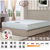 床墊【UHO】卡莉絲名床-日式紫戀二線5尺雙人獨立筒床墊