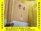 二手書博民逛書店考古罕見1984 3Y14158 出版1984