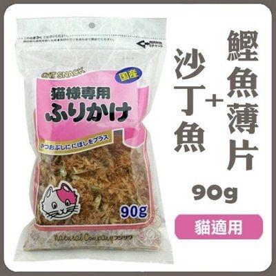 『寵喵樂旗艦店』日本零食《鰹魚薄片+沙丁魚》90克-經濟包