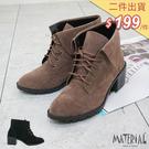 短靴 反摺雕花絨布短靴 MA女鞋 T5626