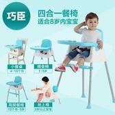 寶寶餐椅嬰兒便攜式飯桌巧臣多功能bb吃飯桌椅座椅可摺疊兒童餐椅HM 時尚潮流