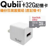 Qubii 蘋果MFi認證 自動備份豆腐頭-白【含32G記憶卡】