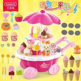 過家家玩具 兒童玩具女孩過家家做飯煮飯廚具糖果車冰淇淋寶寶廚房套裝 七夕禮物