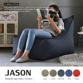 懶骨頭 JASON賈森簡約風舒適懶骨頭沙發(L型)-5色/H&D 東稻家居