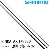 漁拓釣具 SHIMANO 19 RINKAI 鱗海 AX 1-53 (磯釣竿)