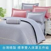 【花里繪-灰】100%精梳棉.雙人床罩五件組 5*6.2 台灣製 大鐘印染