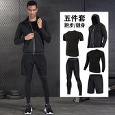 健身套裝男士冬天健身房運動緊身衣速干衣籃球訓練秋冬季晨跑步服 亞斯藍
