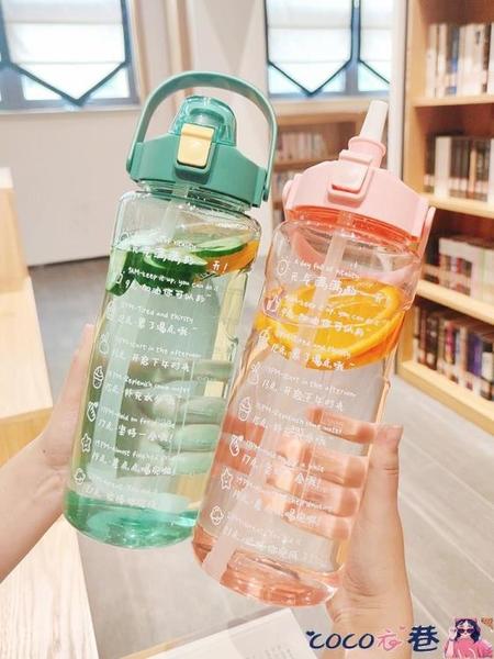 水杯 2000ml超大容量水杯夏季男女便攜刻度吸管大號水壺耐高溫塑料杯子 coco