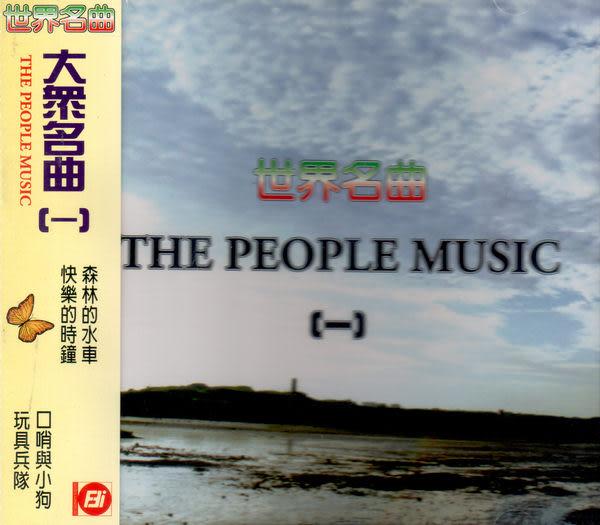 世界名曲 大眾名曲 第一輯 CD  (音樂影片購)
