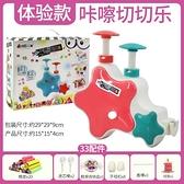 家家酒切切樂益智DIY手鏈項鏈兒童手工橡皮擦女孩玩具套裝 樂淘淘