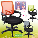 《DFhouse》貝克坐墊加大網布辦公椅(3色可選)- 電腦桌 電腦椅 書桌 茶几 鞋架 傢俱 床 櫃 書架