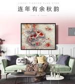 diy數字油畫 客廳動物棉布手繪中式裝飾畫連年有余-秋韻 - 歐美韓熱銷