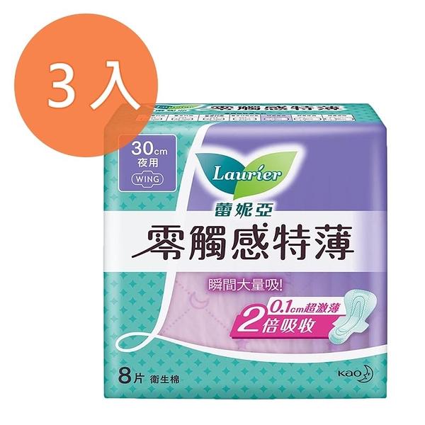 蕾妮亞 零觸感特薄特長夜用 30cm (8片) (3入)/組 【康鄰超市】