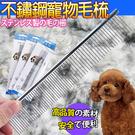 【培菓平價寵物網】皮皮淘》091103寵物美容專用兩用疏密排梳小號/支