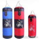 拳擊沙袋沙包吊式實心散打泰拳訓練體育用品家用健身器材CY『新佰數位屋』