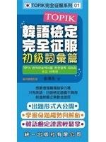 二手書TOPIK韓語檢定完全征服:初級詞彙篇(附2張MP3+練習本)-TOPIK完全征服系列 R2Y 9866371131