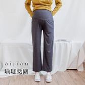 愛戀小媽咪 孕婦褲 彈力棉素面直筒褲 瑜珈腰圍 M-XL