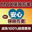 MAX保險方案