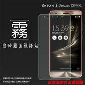 ◆霧面螢幕保護貼 ASUS ZenFone 3 Deluxe ZS570KL Z016D 5.7吋 保護貼 軟性 霧貼 霧面貼 磨砂 防指紋 保護膜