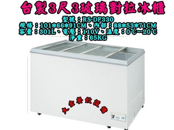全新台製3尺3玻璃對拉冰櫃/展示對拉冰櫃/冰淇淋櫃/臥櫃/301L/冷藏冰櫃/台製冷凍櫃/大金餐飲設備