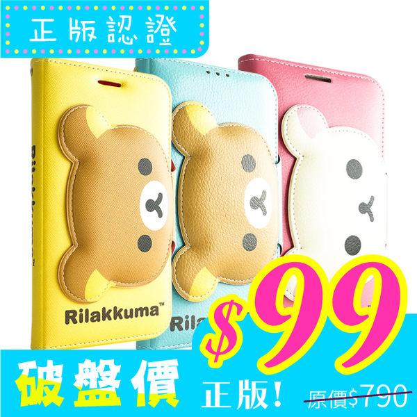 MQueen膜法女王 SAMSUNG Note2 拉拉熊 懶懶熊 立體 側掀 掀蓋 磁扣 大臉造型 可立式 皮套 手機殼 保護殼
