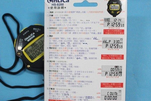 CINLICA 5合1多功能電子碼錶 HS-8200 20組記錄/一個入{促299)(碼表 時鐘 鬧鈴 倒數器 計數器)1/100秒