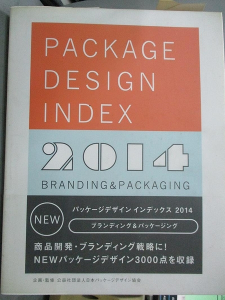 【書寶二手書T5/廣告_YIL】Package Design Index 2014_Japan Package Design Association,細島雄一