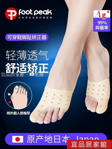 分趾器 可以穿鞋日本腳趾矯正器拇外翻男女士大母足分離拇指分趾器大腳骨 99免運