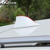 鯊魚鰭天線改裝專用16日產17款2015新逍客收音2017汽車用品18車頂