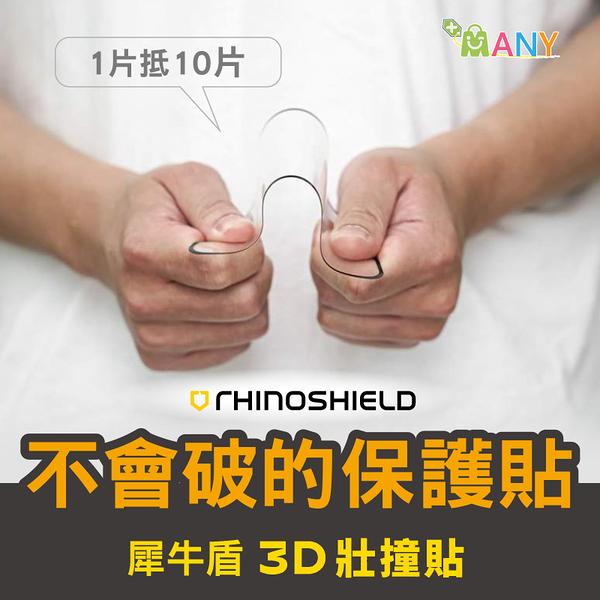 史上最強 保證不會破 犀牛盾 3D 壯撞貼 iPhone 11 保護貼 X XR XS Max i11 保護貼 買一送一 原廠授權