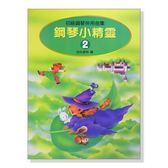【小麥老師 樂器館】鋼琴小精靈 第2冊 初級鋼琴併用曲集【E6】