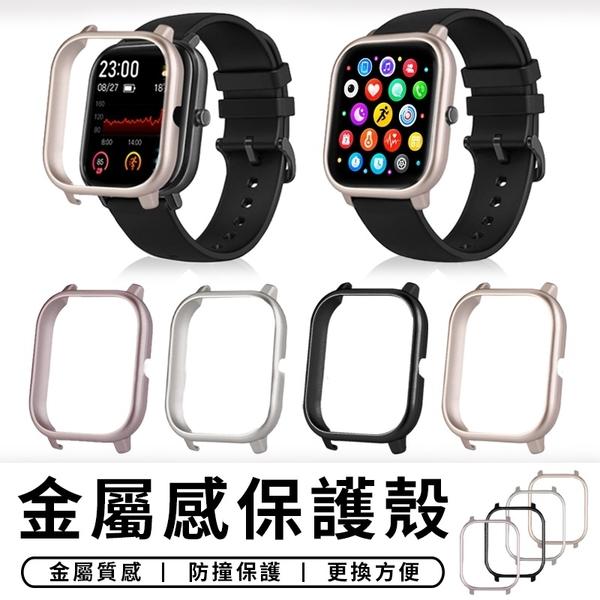 【台灣現貨 D005】金屬質感保護殼 智能手錶 PC保護殼 包覆邊框 智能手錶錶殼 華米 Amazfit GTS