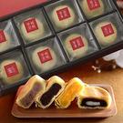 紅豆食府SH.蘇式月餅禮盒*預購*﹍愛食...