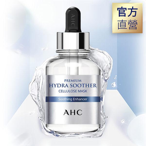 AHC 安瓶精華天絲纖維面膜 [玻尿酸 保濕] 27ml*5片 / 盒