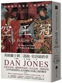 空王冠:玫瑰戰爭與都鐸王朝的崛起【城邦讀書花園】