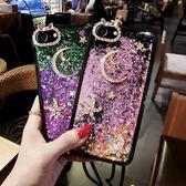 iphone7plus手機殼流沙液體流動蘋果7硅膠套6s水鉆6p個性創意潮女『新佰數位屋』