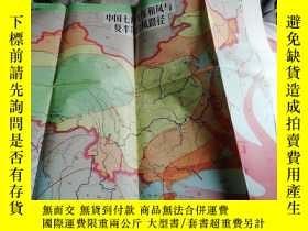 二手書博民逛書店罕見地理中國一丶七月氣壓和風與寒潮颱風路徑掛圖2全張Y26709
