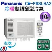 【信源電器】含安裝 10坪【Panasonic國際牌(冷暖變頻)窗型冷氣】CW-P68LHA2